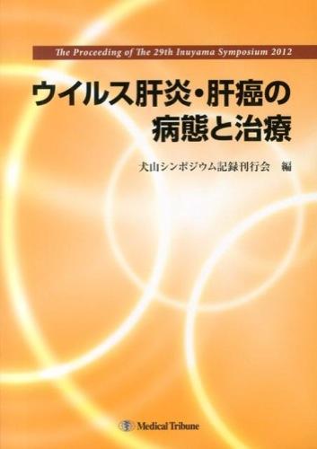 ウイルス肝炎・肝癌の病態と治療 <犬山シンポジウム / 犬山シンポジウム記録刊行会 編 第29回>