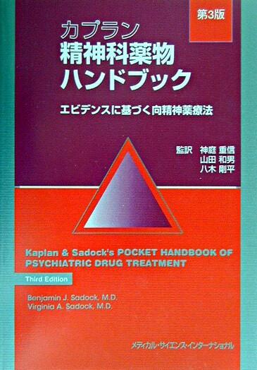 カプラン精神科薬物ハンドブック : エビデンスに基づく向精神薬療法 第3版.