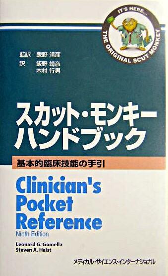 スカット・モンキーハンドブック : 基本的臨床技能の手引
