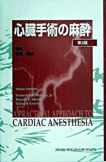 心臓手術の麻酔 第3版.