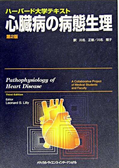 心臓病の病態生理 : ハーバード大学テキスト 第2版.