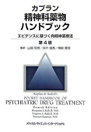 カプラン精神科薬物ハンドブック : エビデンスに基づく向精神薬療法 第4版.