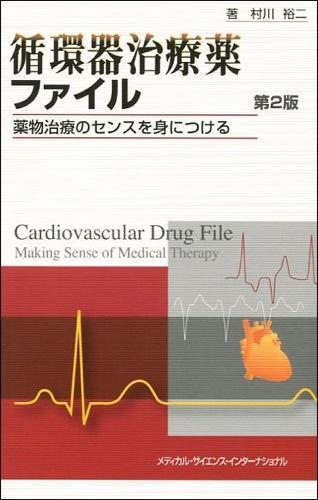 循環器治療薬ファイル = Cardiovascular drug file : 薬物治療のセンスを身につける 第2版.