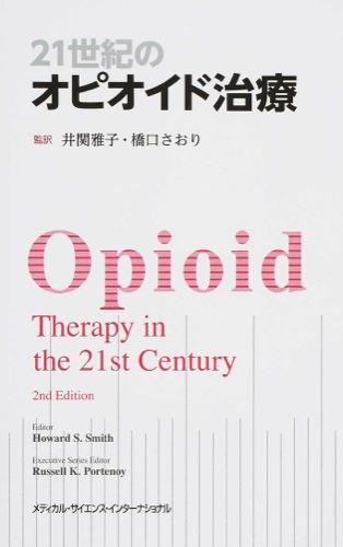 21世紀のオピオイド治療