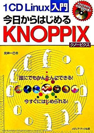 今日からはじめるKNOPPIX : 1 CD Linux入門