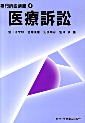 医療訴訟 <専門訴訟講座 4>