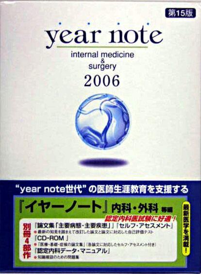year note INTERNAL MEDICINE & SURGERY 内科・外科等編 2006