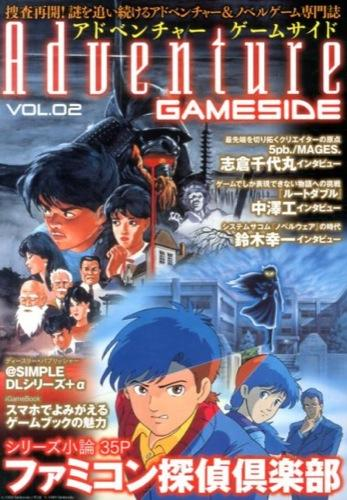 アドベンチャーゲームサイド = Adventure GAMESIDE VOL.02 <ゲームサイドブックス>