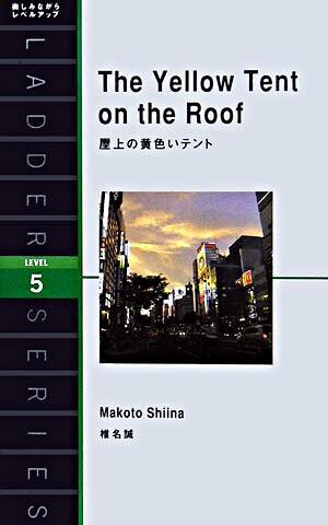 屋上の黄色いテント : level 5 <洋販ラダーシリーズ>