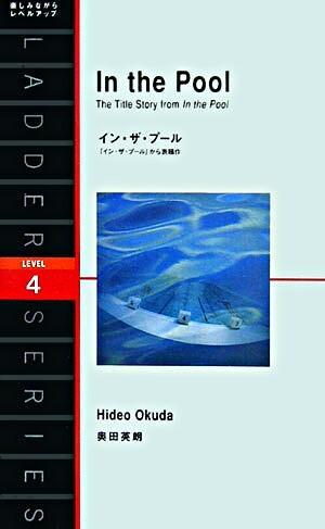 イン・ザ・プール : level 4(2000-word) <洋販ラダーシリーズ>