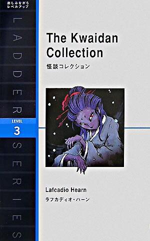 怪談コレクション : level 3(1600-word) <洋販ラダーシリーズ>