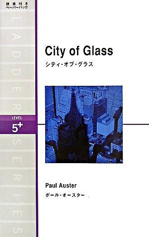 シティ・オブ・グラス : level 5+ <洋販ラダーシリーズ>