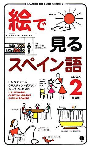 絵で見るスペイン語 book 2 <スルーピクチャーズシリーズ> 新装版.