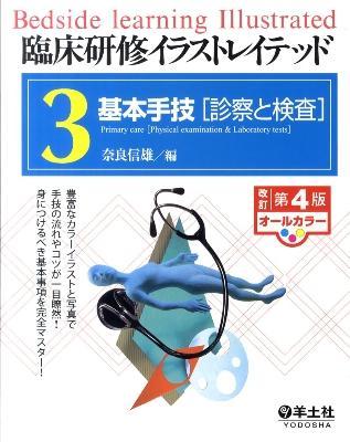 臨床研修イラストレイテッド 第3巻 改訂第4版.
