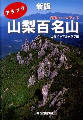 アタック山梨百名山 : 実践コースガイド 新版.