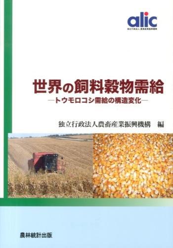 世界の飼料穀物需給 : トウモロコシ需給の構造変化