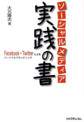 ソーシャルメディア実践の書 : Facebook・Twitterによるパーソナルブランディング