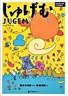 じゅげむ : from rakugo : 日本語&英語CD付絵本