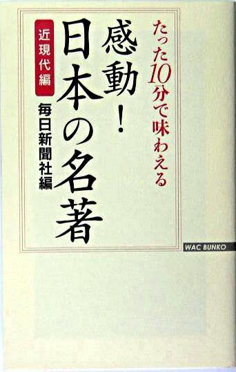 感動!日本の名著 : たった10分で味わえる 近現代編 <WAC bunko>