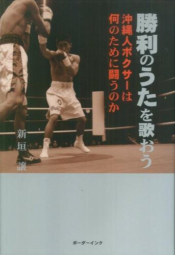 勝利のうたを歌おう : 沖縄人ボクサーは何のために闘うのか