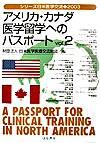 アメリカ・カナダ医学留学へのパスポート v.2 <シリーズ日米医学交流 2003>