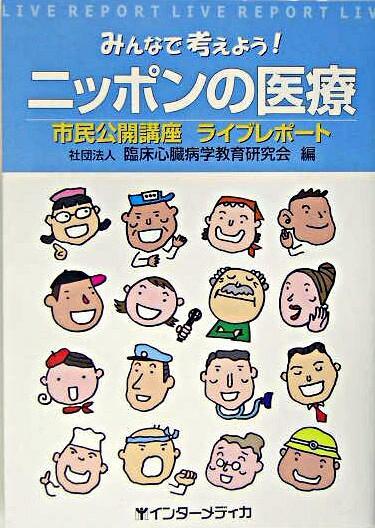 みんなで考えよう!ニッポンの医療 : 市民公開講座ライブレポート