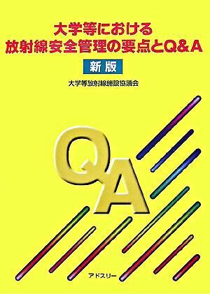 大学等における放射線安全管理の要点とQ&A 新版.