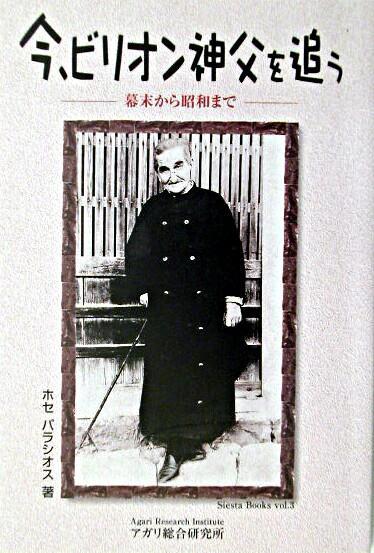 今、ビリオン神父を追う : 幕末から昭和まで <Siesta books v.3>