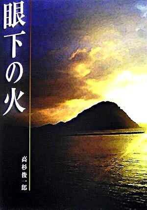 眼下の火 <Siesta books v.5>