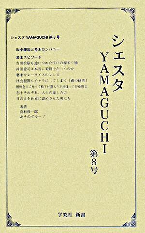 シェスタYAMAGUCHI 第8号 <学究社新書>