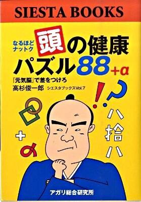 頭の健康パズル88+α : なるほどナットク : 『元気脳』で差をつけろ <Siesta books vol.7>