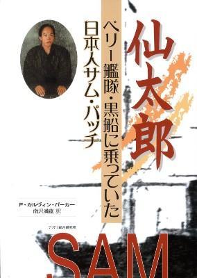 仙太郎 : ペリー艦隊・黒船に乗っていた日本人サム・パッチ