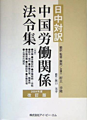 中国労働関係法令集 : 日中対訳 2004年度改訂版 改訂版
