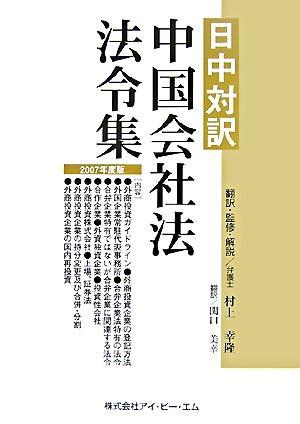 中国会社法法令集 : 日中対訳 2007年度版