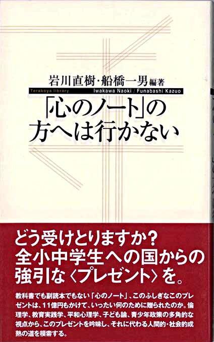 「心のノート」の方へは行かない <寺子屋新書 4>