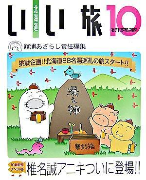北海道いい旅研究室 第10号