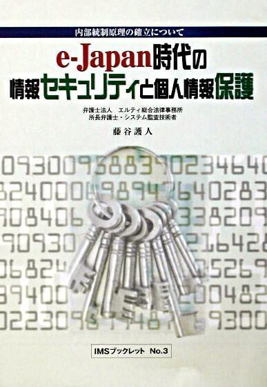 e-Japan時代の情報セキュリティと個人情報保護 : 内部統制原理の確立について <IMSブックレット no.3>