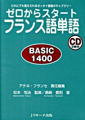 ゼロからスタートフランス語単語basic 1400 : だれにでも覚えられるゼッタイ基礎ボキャブラリー