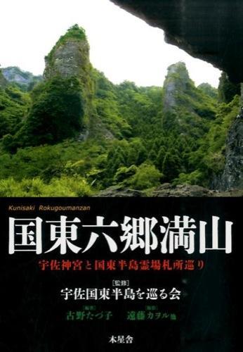 国東六郷満山 : 宇佐神宮と国東半島霊場札所巡り