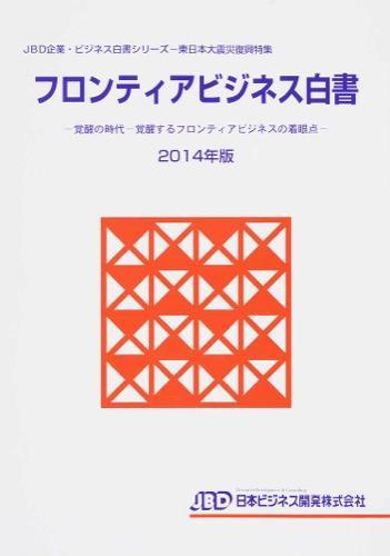フロンティアビジネス白書 2014年版 <JBD企業・ビジネス白書シリーズ  東日本大震災復興特集>