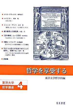 哲学を享受する <東洋大学哲学講座 4>