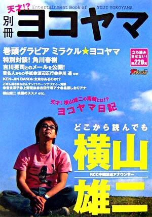 別冊ヨコヤマ : どこから読んでも横山雄二 : RCC中国放送アナウンサー