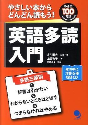 英語多読入門 : やさしい本からどんどん読もう! : めざせ!100万語