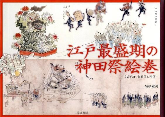 江戸最盛期の神田祭絵巻―文政六年 御雇祭と附祭