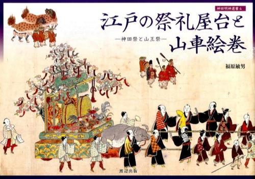 江戸の祭礼屋台と山車絵巻