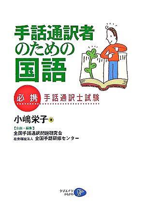 手話通訳者のための国語 : 必携・手話通訳士試験