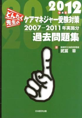 どんたく先生のケアマネジャー受験対策過去問題集 : 2007-2011年実施分 2012年度版