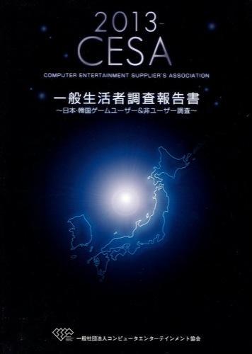 日本・韓国ゲームユーザー&非ユーザー調査 : CESA一般生活者調査報告書 2013