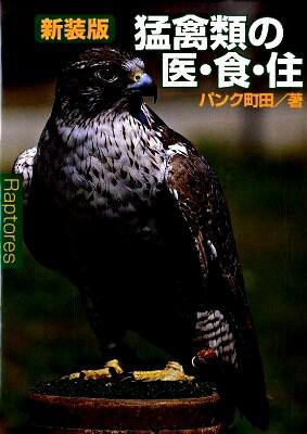 猛禽類の医・食・住 <どうぶつシリーズ> 新装版.