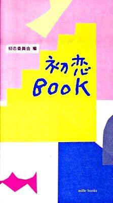 初恋book
